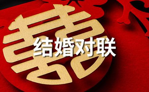 2013蛇年通用婚联精选二十副