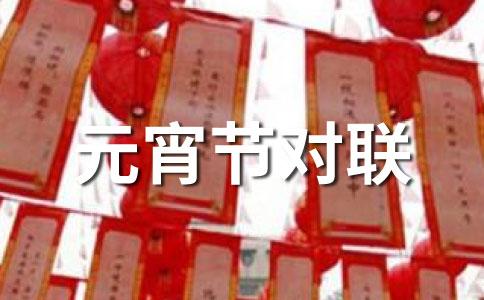 2013蛇年关于元宵节的对联