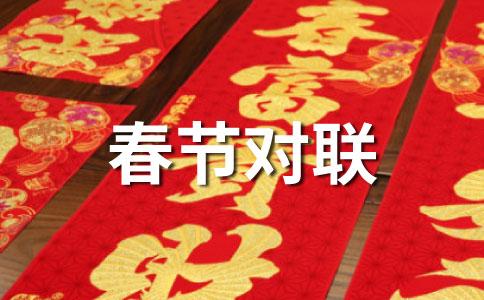 2012年春节对联大全
