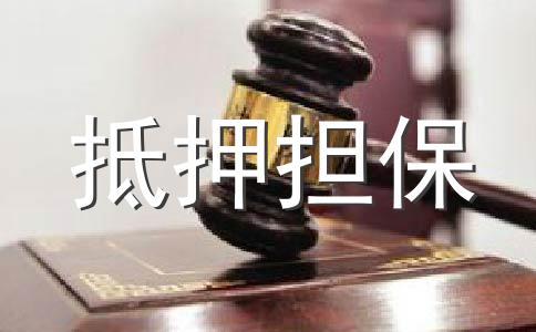 主合同诉讼担保合同仲裁的内容规定是怎么样的?