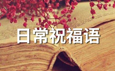 中秋节祝语范文