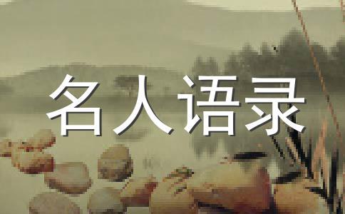 关于俞洪敏的励志语录 为什么你不要自傲和自卑