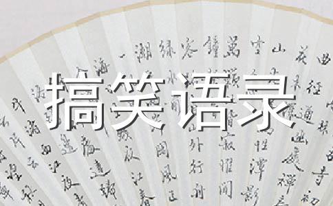 细数超女李宇春经典搞笑语录(六)