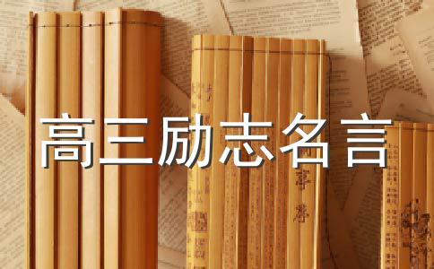 高考百日誓师大会程序