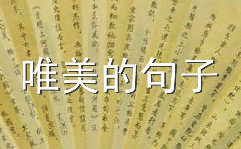 七夕情人节祝福语_优美优美句子