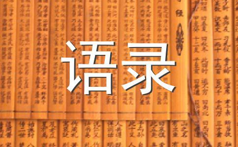 毛泽东名人名言