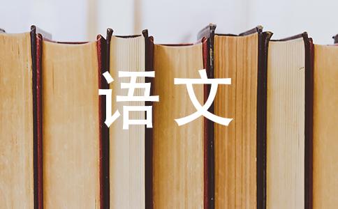 结合学过的作品内容,谈谈你对诗人刘禹锡的认识