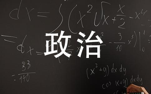 """2014年11月5日至11日,亚太经合组织(简称APEC)第二十二次领导人非正式会议在北京举行。据此回答14-15题。APEC峰会领导人服装是展示中国人新形象的中式服装,其根为""""中"""",其形为""""新"""""""
