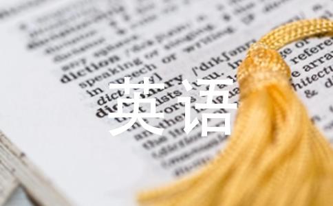 高中选修4-10开关电路与布尔代数2、用A,B,C分别表示张小华语文、数学、英语考试及格,写出下列语句的逻辑表达式:(1)张小华语文和数学都及格;(2)张小华语文考试及格、但数学