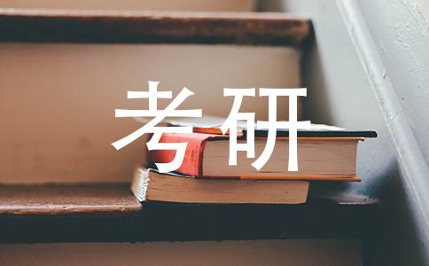 上海外国语大学汉语国际教育参考书目有哪些?