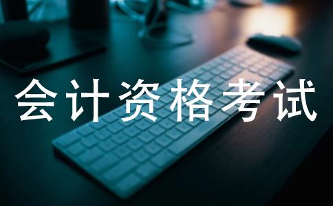 2014年延边州会计资格证考试用书在哪买