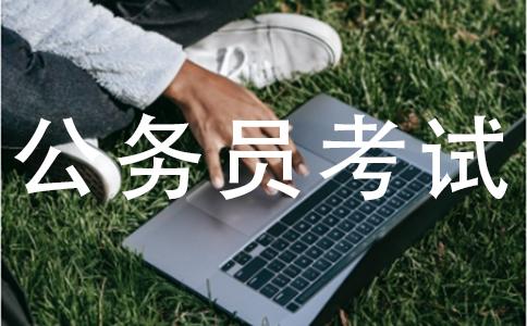 江苏省公务员考试什么时候不限制户籍