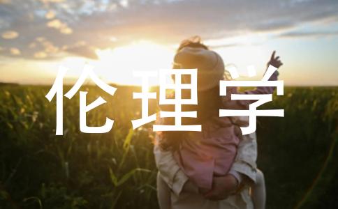 """【在《论语》中""""信""""是儒家传统伦理准则之一。孔子认为,信是人立身处世的基点。他就曾用甲来加以阐释。《论语》中有很多语句来谈""""信"""",大到治国的基本原则乙,小】"""