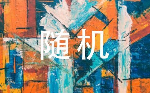 【英语翻译翻译这句话:动物对花楸树种实传播的作用机制研究我的翻译是:AnimalDispersalPatternsforFruitsandSeedsofSorbuspohuashanensisStudyonAnimalEffectonthePropagationofSorbuspohuashanensisFruitsandSe】