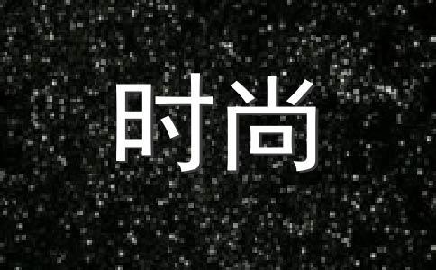 双鱼座男最骄纵啥星女