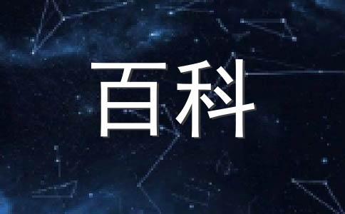2012年下半年最易跟同事关系不和的星座