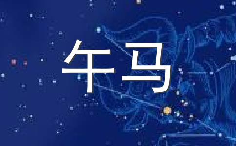 董易林2015年5月属马运势