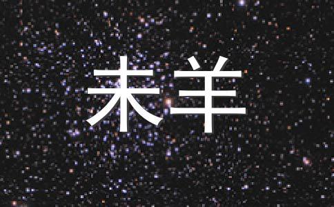 李云天一周生肖羊运势(9.10