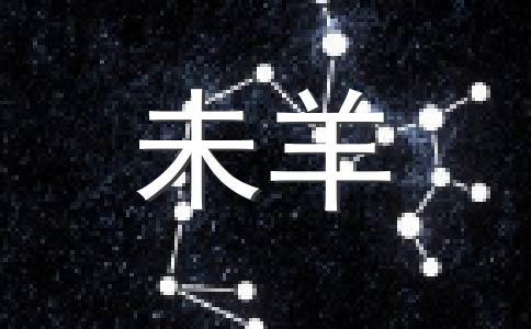 张盛舒2015年2月属羊运势