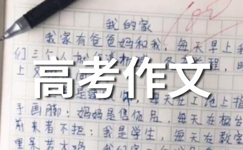 广东2011年高考满分:与你为邻(1)