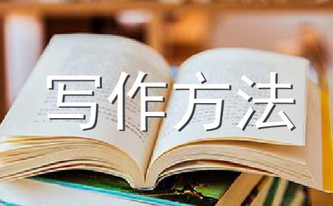 常见100种写作方法——5、插叙法