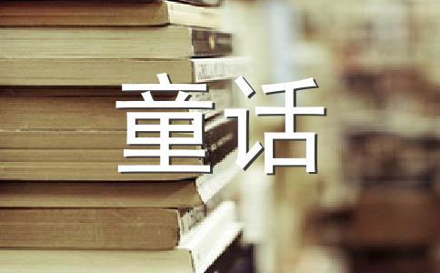 """童话""""打火匣""""读后感"""