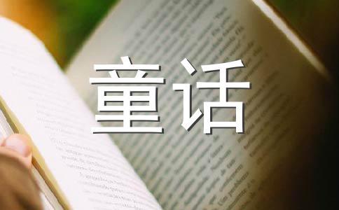 《安徒生童话》读后感