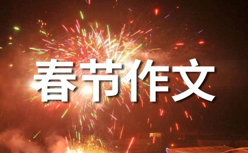 春节500字作文