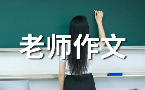 老师200字作文