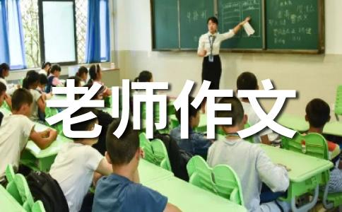 我想对老师说400字作文