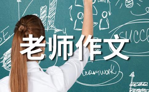 老师的作文