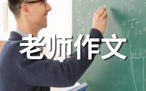 老师我想对你说作文